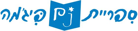 ספריית פיג'מות חלבלובון