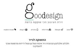 אתר Goodesign
