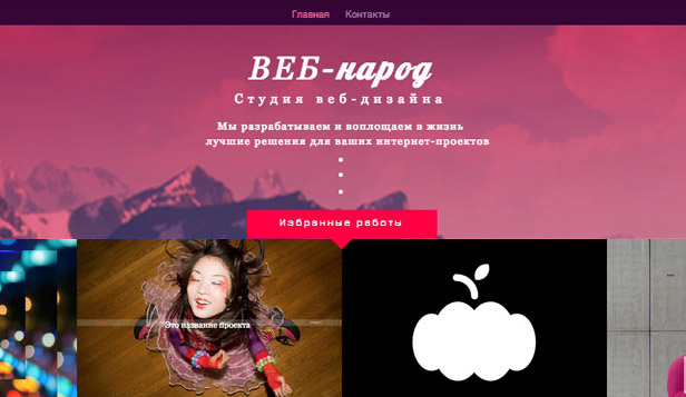 Агентство website templates – Студия веб-дизайна
