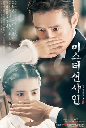 tvN <미스터 션샤인>
