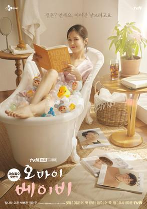 tvN <오마이베이비>