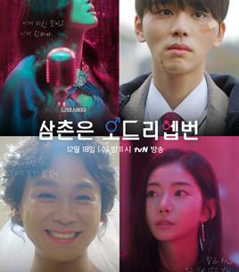 tvN 드라마 스테이지 2020 <삼촌은 오드리헵번>