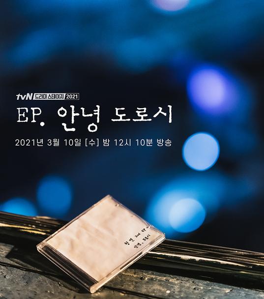 tvN 드라마 스테이지 2021 <EP. 안녕 도로시>