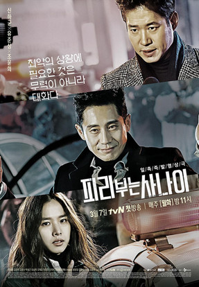 tvN <피리부는 사나이>