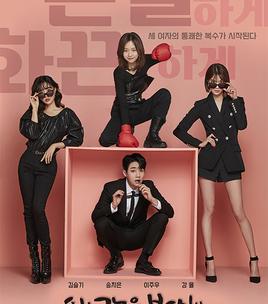 2021 KT Summer Drama Collage <쉿 그놈을 부탁해>