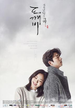 tvN <도깨비>