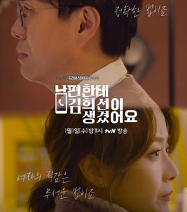 tvN 드라마 스테이지 2020 <남편한테 김희선이 생겼어요>
