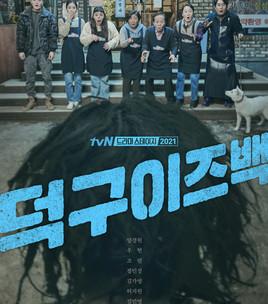 tvN 드라마 스테이지 2021 <덕구 이즈 백>