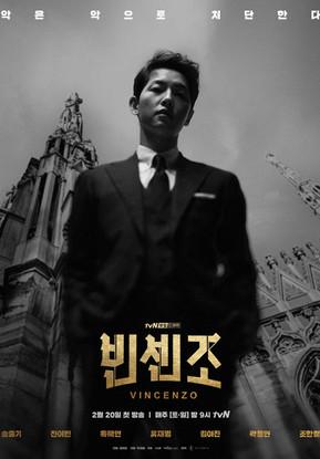 tvN <빈센조>