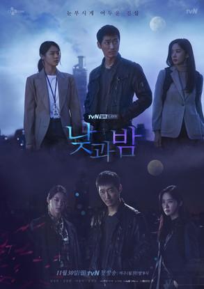 tvN <낮과밤>