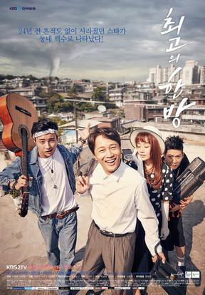 KBS <최고의 한방>