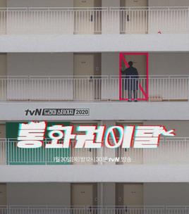 tvN 드라마 스테이지 2020 <통화권이탈>