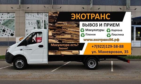 Вывоз и прием макулатуры Екатеринбург Эк