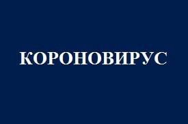 Особый режим работы с 30.03.2020 по 05.04.2020
