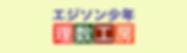 エジソン少年|福岡市城南区荒江|理数工房