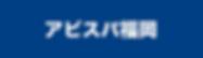 アビスパ福岡