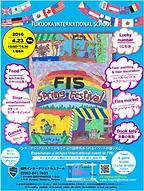 spring festival flyer of 2016