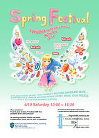 spring festival flyer of 2014