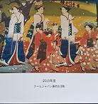2,019年度クールジャパン活動写真集.jpg