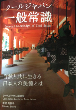 日本の一般常識本