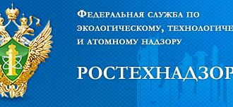 О внесении изменений в приказ Федеральной службы по экологическому, технологическому и атомному надз