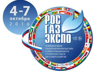 Международная специализированная выставка газовой промышленности и технических средств для газового