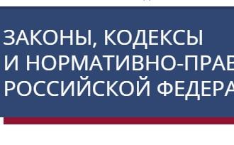 """Федеральный закон от 02.06.2016 N 170-ФЗ """"О внесении изменений в Федеральный закон """"О пром"""