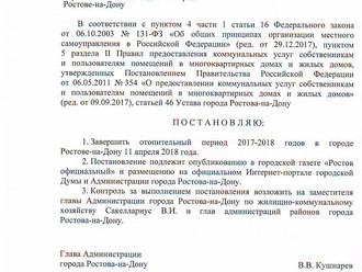 Завершение отопительного сезона 2017-2018 гг.