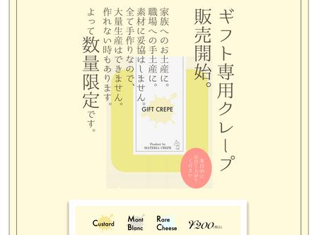 テイクアウト専門クレープ誕生!!