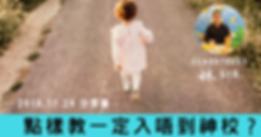Copy of 小一規劃講座 (3).png