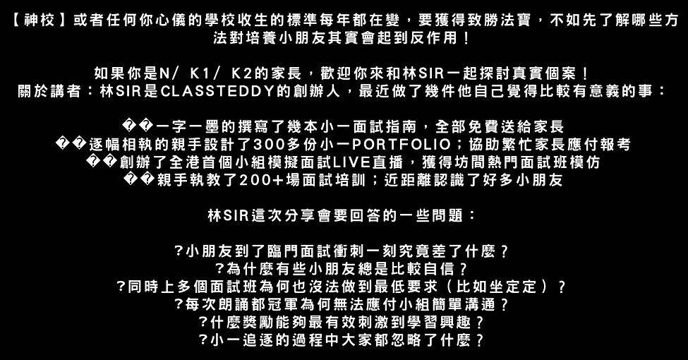 Copy of 小一規劃講座 (6).png