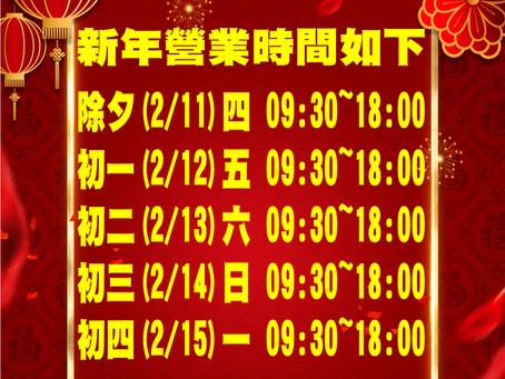 公告  新年期間門市營業時間調整