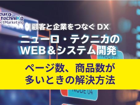 WEB&システム開発 - ページ数、商品数が多い時の解決方法