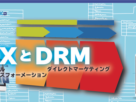 DXとDRM(ダイレクトマーケティング)その1