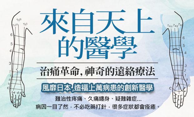 banner_來自天上的醫學_官網最新消息_620X376.jpg
