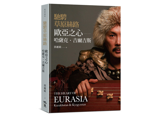 馳騁草原絲路:歐亞之心—哈薩克.吉爾吉斯