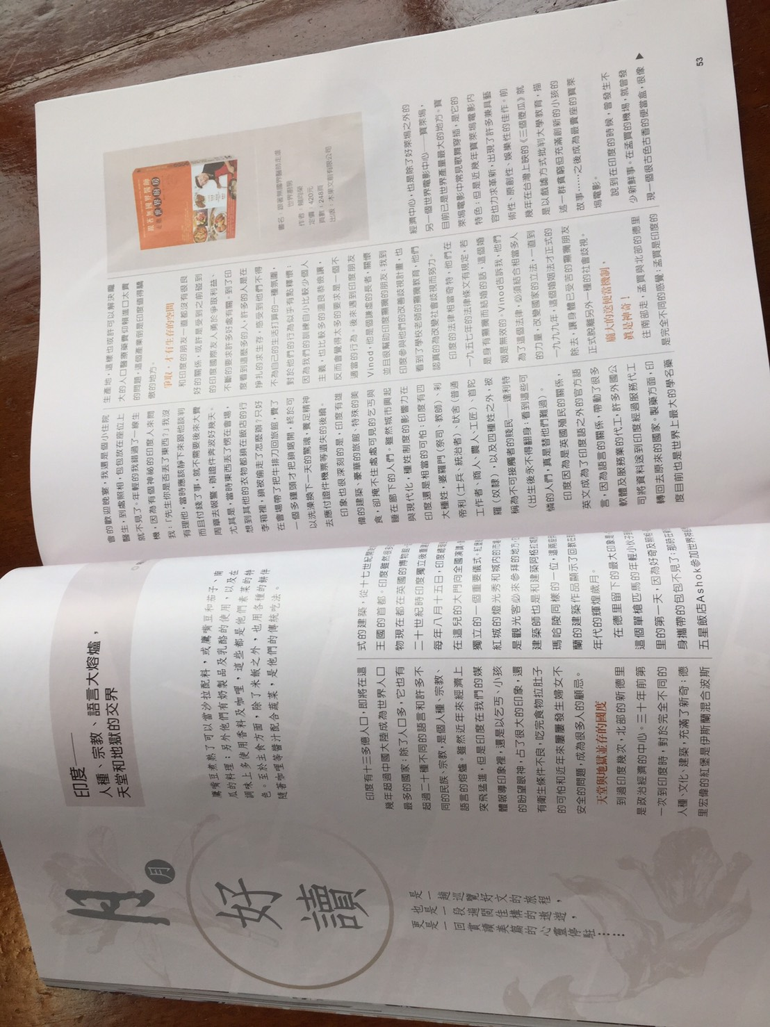 光華雜誌_2
