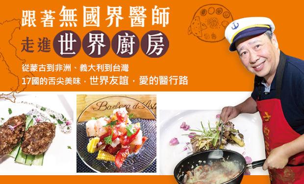 banner_無國界醫師世界廚房_官網_620X376.jpg
