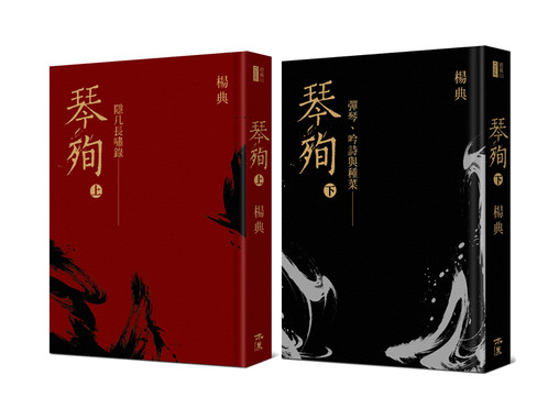 《琴殉:隱几長嘯錄》(上)+《琴殉:彈琴、吟詩與種菜》(下)(本書分有:「精裝2書」、「精裝2書+雙CD典藏版」)