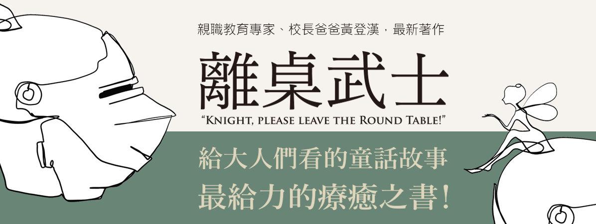 banner_離桌武士_官網_1196X450.jpg