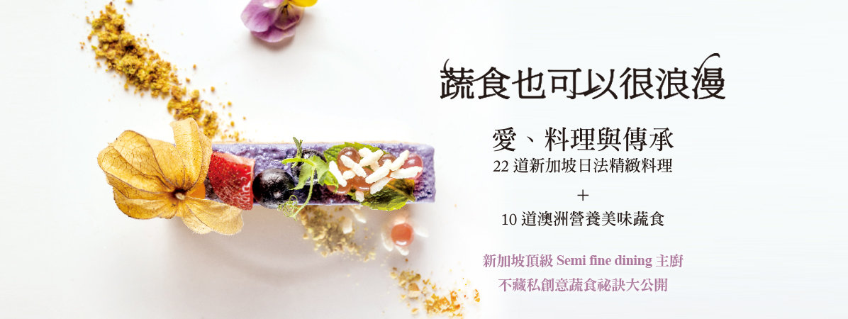 banner_蔬食_官網_1196X450.jpg