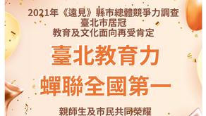 【特色辦學】臺北教育再創佳績,智慧學習引領創新,預訂明年成立全臺第一所網路高中