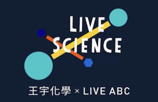 CLIL概念「Live-Science」課程 全新跨學科領域英文+科學課程
