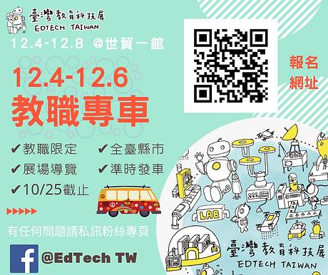 2019臺灣教育科技展免費【教職專車】詳情