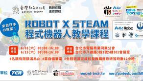 【教師研習】Robot X STEAM程式機器人教學課程
