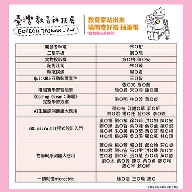 2019臺灣教育科技展【填問卷抽筆電】中獎名單