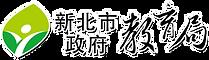 02.新北市教育局.png