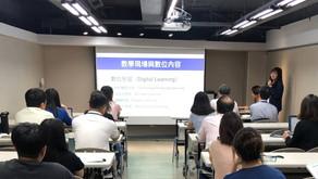 MeetUP後記【教學現場中的數位內容- 數位原生世代教學革命】