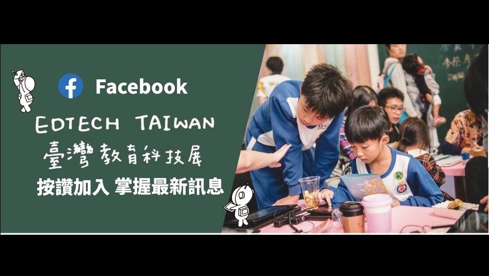 EdTechTW@FB