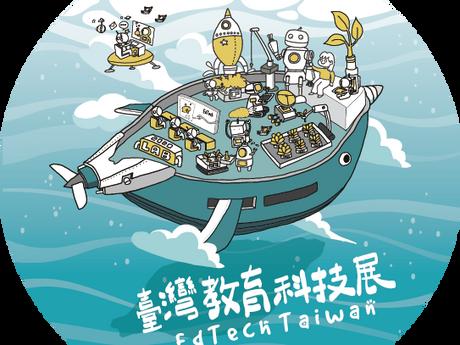【教育家推薦】 2020臺灣教育科技展